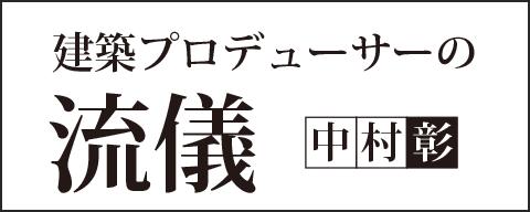 建築プロデューサーの流儀 中村彰