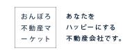 おんぼろ不動産マーケット