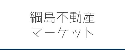 綱島不動産マーケット
